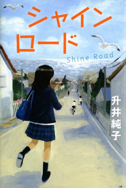shine-road-book-1000pix.jpg